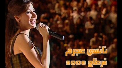 Nancy Ajram - Live in Carthage 2008 - Sheel Oyoonak Anni - نانسي عجرم - شيل عيونك عني