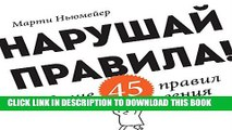 [PDF] �арушай правила!  И еще 45 правил гени� (Russian Edition)