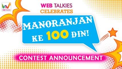 Web Talkies Presents Manoranjan ke 100 Din Contest.