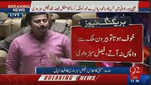 Faisal Sabzwari In Sindh Assembly - video dailymotion