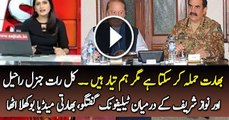 بھارت حملہ کر سکتا ہے مگر ہم تیار ہیں ۔۔ کل رات جنرل راحیل اور نواز شریف کے درمیان ٹیلیفونک گفتگو، بھارتی میڈیا بوکھلا ا