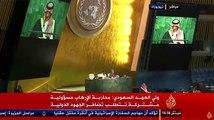 كلمة سمو ولي العهد الأمير محمد بن نايف أمام الجمعية العامة للأمم المتحدة