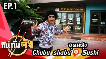กินกันจัง Kinkanjung   ร้าน Chubu shabu & Sushi อุดมสุข  EP.1 (มินิ พิมพ์นิภา)