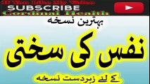 -Ling ki sakht Karne ka tarika - nafs ki sakhti aur motai in urdu hindi