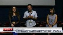 Παρουσίαση ''Ουτοπίας'' στο 11ο Διεθνές Φεστιβάλ Κινηματογράφου της Κύπρου