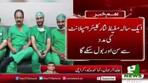 Pakistani Doctors Big Achievement _ Latest Pak News