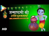Hungama Wishesh Happy Janmashtami   Dahi Handi Celebrations 2016   Dahi Handi Govinda Festival