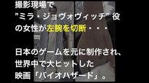 """【衝撃】「バイオハザード6」の撮影現場で""""ミラ"""" 役の女性が左腕を切断した写真がエグい・・・"""