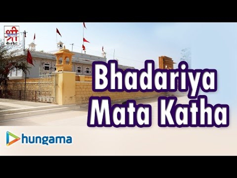 Bhadariya Mata Katha ★ Rajasthani Katha 2016 ★ Rajasthani Full Video Song