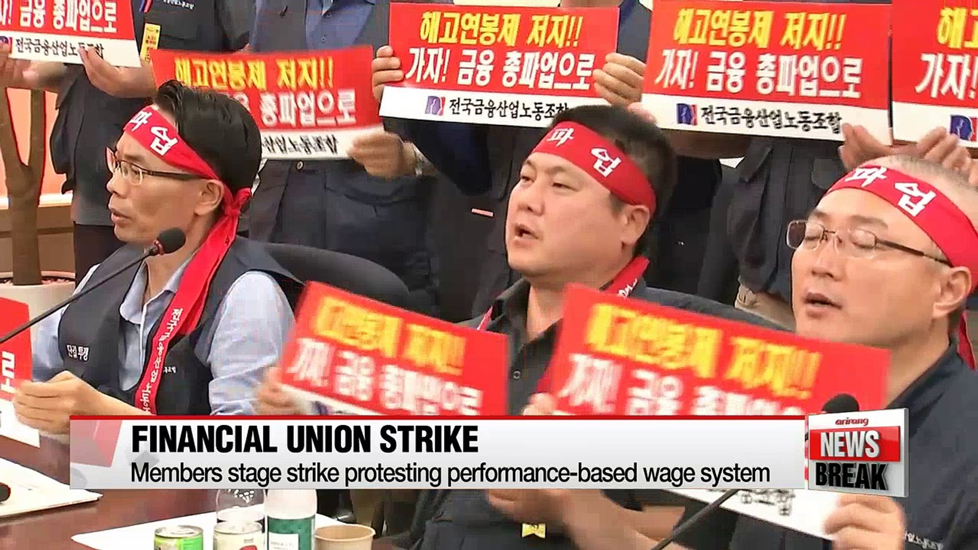 Korea's financial union stages strike protesting performance-based wage system