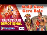 Malji Gero Gero Bole ★ Rajasthani Devotional Song ★ Jalam Jatni Full Video Song