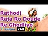 RATHODI RAJA RO DOUDE RE GHODLIYO ★ Om Banna Ra Naya Parcha  ★ Rajasthani Songs 2016 Latest