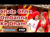 CHALE CHHE OMBANNA KE DHAM  ★ Om Banna Ra Naya Parcha  ★ Rajasthani Songs 2016 Latest