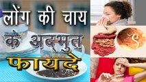 [Hindi] Amazing Benefits of clove tea । लौंग की चाय पीने के 7 अद्भुत फायदे