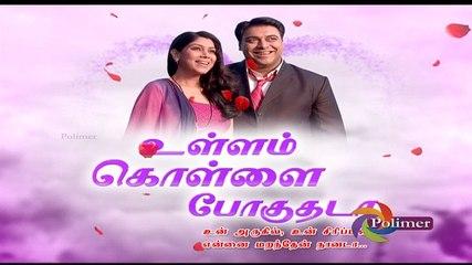 Ullam Kollai Pogudhada 23-09-16 Polimar Tv Serial Episode 346  Part 1