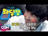 [23화] Shy 나오라고 Shy Shy Shy - LCK 와딩캠 (LCK Warding Cam EP 23)