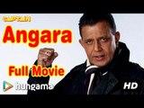 Angaara Full Movie HD | Mithun Chakraborthy | Sadashiv Amrapurkar | Hemant Birje