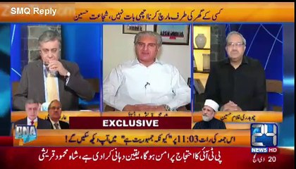 First Time SMQ Openly Exclaimed Reality About His Differences With PTI - Quite Interesting!