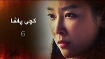Dramay Kchi Pasha Alqay 6 درامای کچی پاشا ئهلقهی
