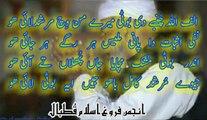 "064 13/Zul-Hajj1437 \ 16/September2016 (ایمان والو!الله کابہت بہت ذکر کرو) Khutba Juma by ""ALLAMA QAZI MUHAMMAD ARIF SB(RA)"""