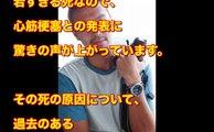 【※驚愕】テラスハウス・今井洋介の死因は心筋梗塞ではなかった!?驚愕の真実とは・・・