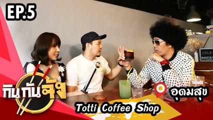 กินกันจัง Kinkanjung   ร้านกาแฟ Totti Coffee Shop อุดมสุข EP.5 (มินิ พิมพ์นิภา)
