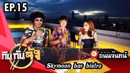 กินกันจัง Kinkanjung   ร้าน skymoon bar & bistro ถนนจันทน์ EP.15 (เจเล่ รมิดา)