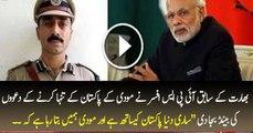 بھارت کے سابق آئی پی ایس افسر نے مودی کے پاکستان کے تنہا کرنے کے دعووں کی بینڈ بجا دی 'ساری دنیا پاکستان کیساتھ ہے اور
