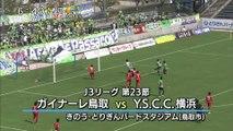 eスポ サッカー J3 ガイナーレ鳥取 ホームで快勝!