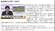 松山空港でも工事データ改ざん 2016年05月13日