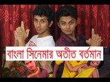 বাংলা সিনেমার অতীত বর্তমান | Bangla Movie | by kol balish | হাস্যকর বাংলা সিনেমার কিছু দিক (Part-3)
