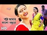 Amar Kalo Bondhu Re | Kona | Nuru Mia O Tar BEAUTY DRIVER | Camelia Ranga | Vide