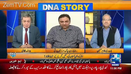DNA (MQM Pakistan in Trouble) – 27th September 2016