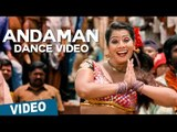 Andaman Dance Video Song ,  Ft  Varalaxmi ,  Thaarai Thappattai ,  Ilaiyaraaja ,  Bala ,  M Sasikumar