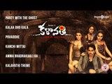Kalavathi Official Full Songs | Sundar.C | Siddharth | Trisha | Hansika Motwani | Hiphop Tamizha