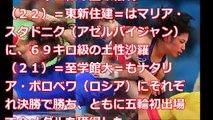 【リオオリンピック】 女子レスリング、登坂絵莉、伊調馨、土性沙羅の試合結果