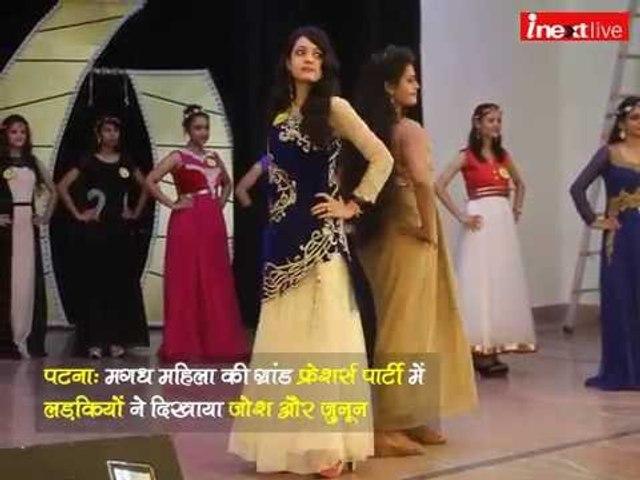 Hot Freshers Party in Magadh Mahila College, Patna