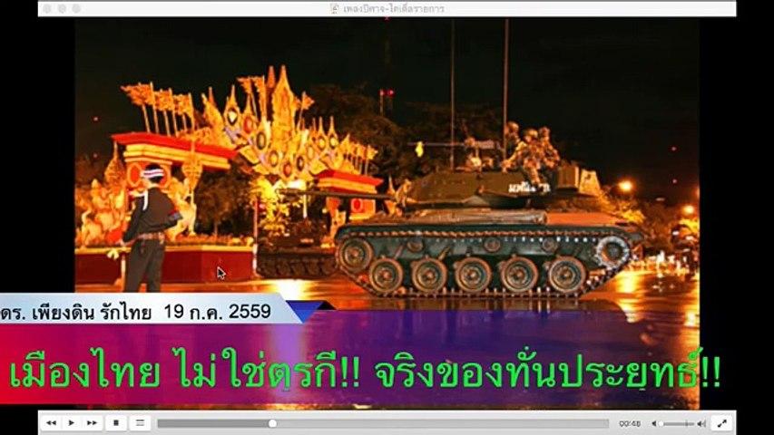 ทั่นผู้นำ ประยุทธ์ จันทร์โอชา พูดถูกแล้ว!  คนไทยจงอย่างมงาย