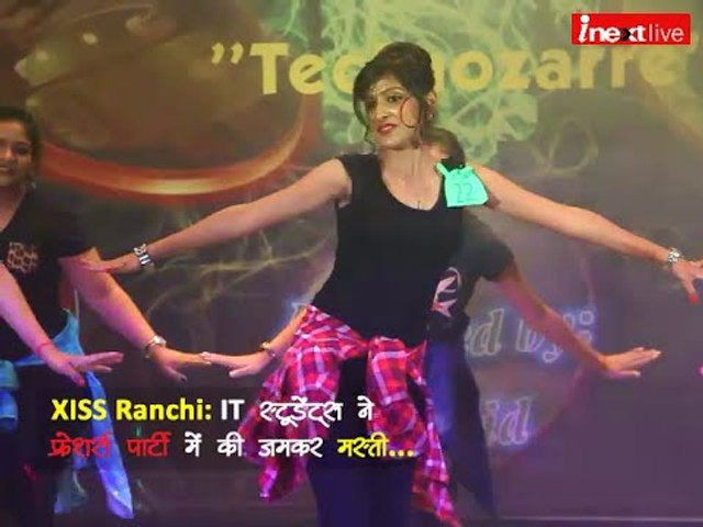 XISS Ranchi: IT students celebrate Grand freshers' party