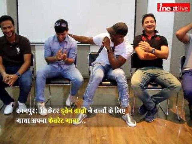Cricketer Dwayne Bravo sings for kids in Kanpur