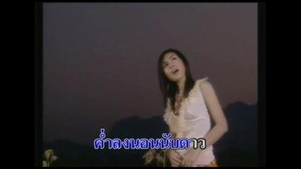 ฝน ธนสุนทร - ว้าเหว่