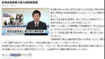 愛知 飲食店経営者ら暴力団排除宣言  2016年06月01日