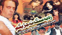 Pashto New Afghani Tele film - ZE BA SENGA NE JAREGEM - Jehangir khan , afghan super hit telefilm