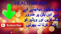 Amazing Health Tips in Urdu _ Hindi Video _ Totkay in Urdu _ آسان گھریلو ٹوٹکے