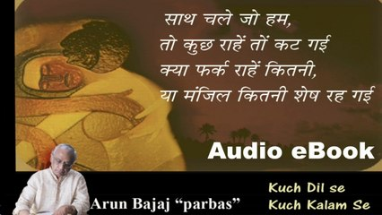Audio eBook | Arunkumar Bajaj Parbas | Saath Chale Jo Hum