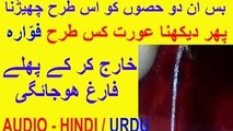 Biwi Ko Jald Discharge karne ka Asan Tariqa in Urdu Hindi-Aurat Ko Jald Farig Karne Ka Tarika(Olny For Education pursose)