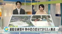 岐阜 運動会練習で熱中症53人搬送 2016年09月14日