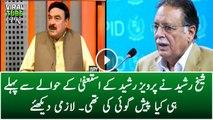 Sheikh Rasheed Predicted the Pervaiz Rasheed Resignation