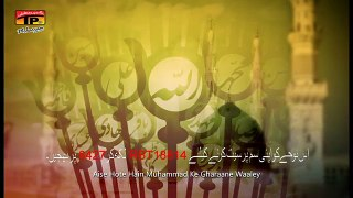 Muhammad Ka Gharaana - Mesum Abbas - 2016-17 - TP Muharram 2016-17