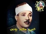 Sheikh Qari Abdul Basit Abdul Samad - Heart Touching Quran Recitation